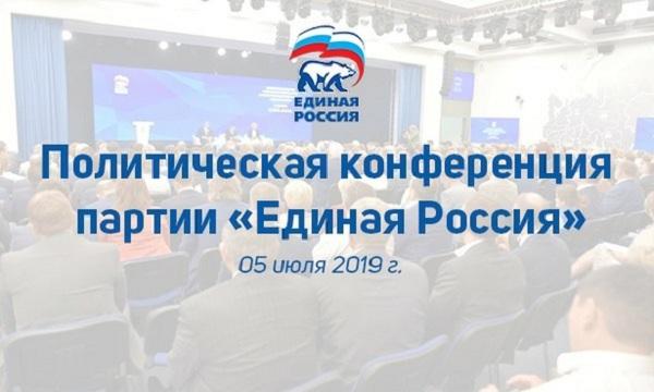 ЧЕЧНЯ. «Единая Россия» проведет ежегодную политическую конференцию